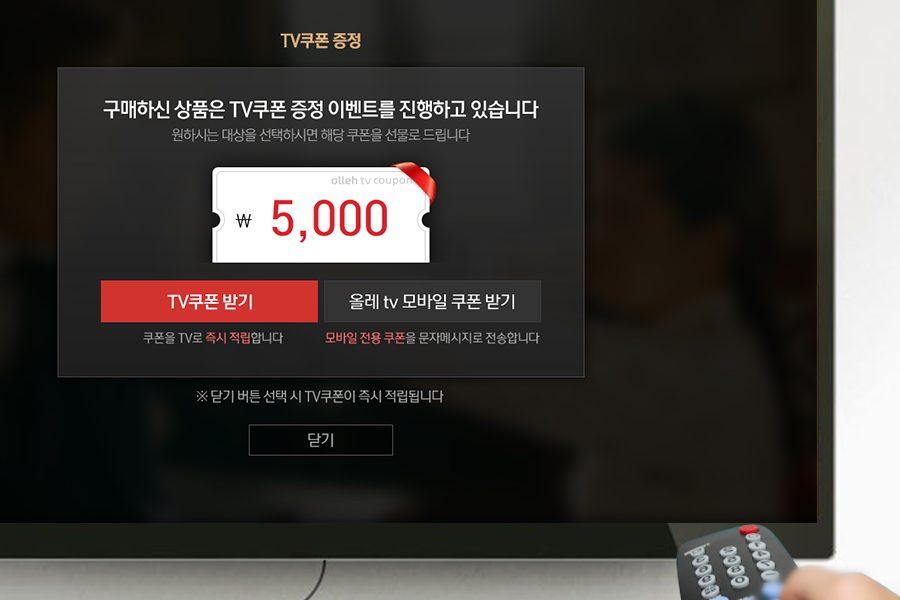 tvcoupon01